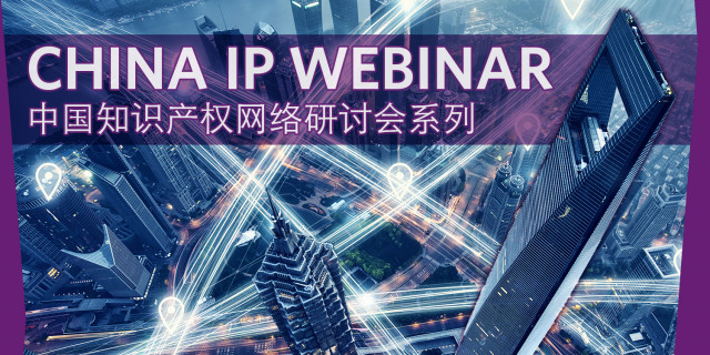 "Skyline view of Shanghai World Financial Center with words ""China IP Webinar"" written in English and Mandarin."