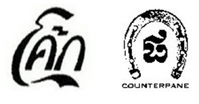 Examples of trademarks that consist entirely or partially of Southeast Asian characters
