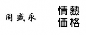 Examples of trademarks that consist entirely or partially of Japanese or Chinese characters