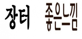 Examples of trademarks that consist entirely or partially of Korean Hangul characters